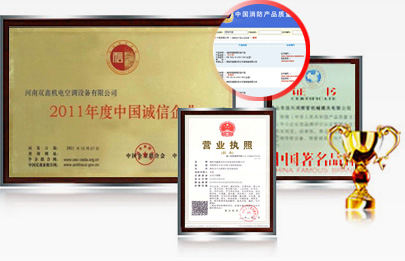 河南桐柏雙鑫資質證書(shu)