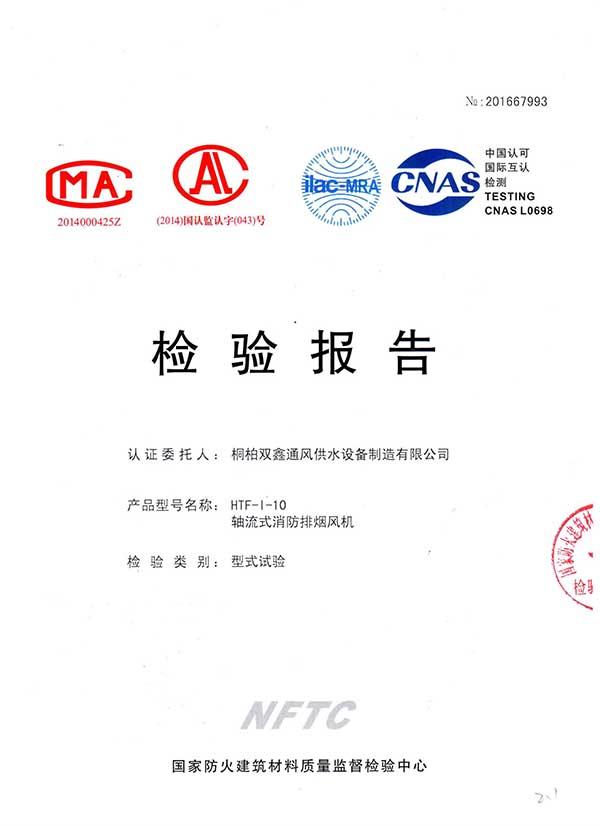 """河南双鑫""""消防排烟产品""""获得检测报告认证证书"""