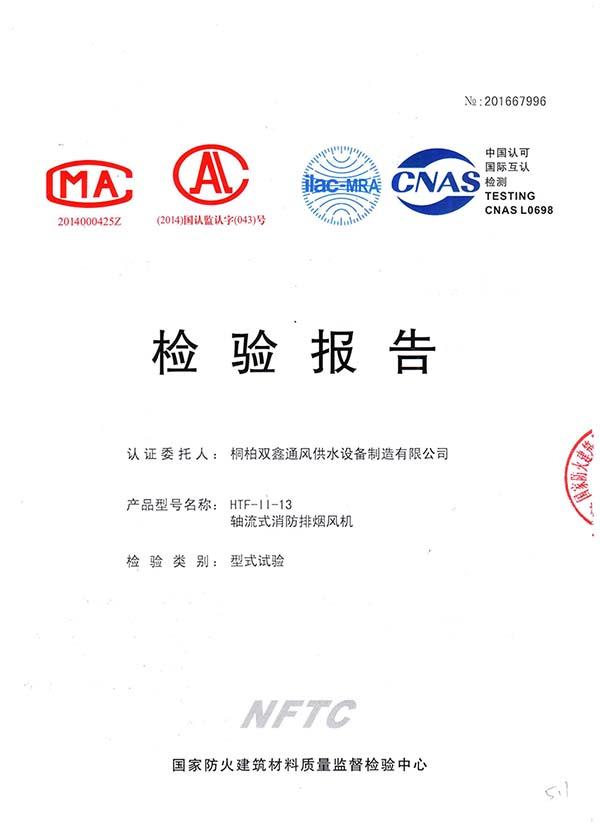 HTF-11-13 轴流式消防排烟风机检验报告
