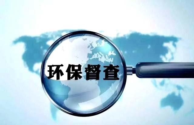 江苏省:中央环保督察交办问题整改将与环保奖惩相挂钩!