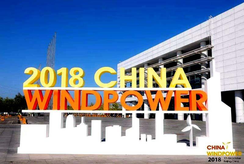 2018国际风能大会暨展览会在北京成功举办!