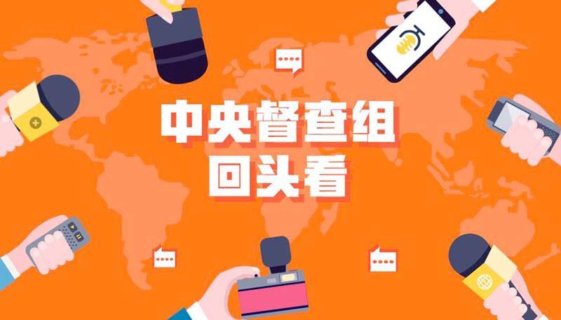 """河南双鑫:第二批中央环保督察""""回头看""""将全面启动,企业未来环保工作将更加明确!"""