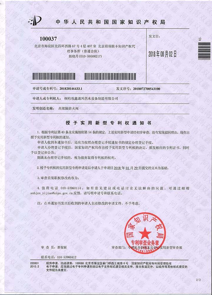 产品专利:高阻隔防火阀