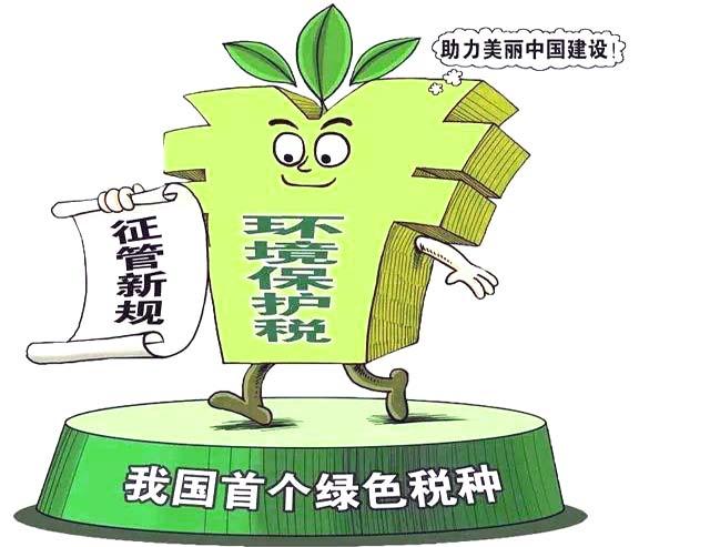 环保税开征一周年之际,河南双鑫再谈环保问题!