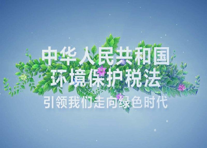 2019,河南双鑫再谈未来环保形势!