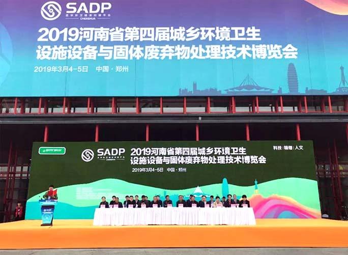 河南双鑫:积极参展2019年第四届河南环卫博览会,为环保工作助力!