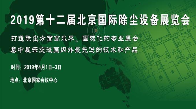 河南双鑫:2019第十二届北京国际除尘设备展览会将于4月初举办!