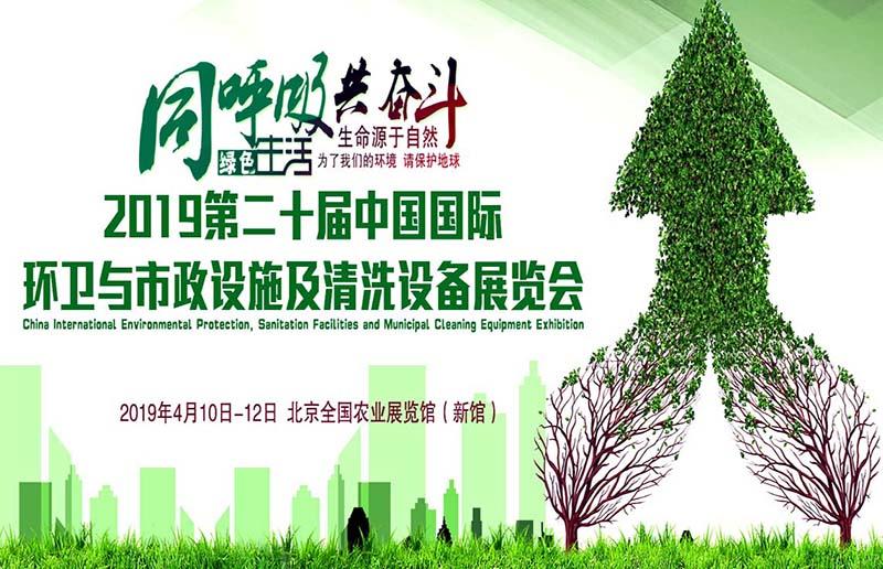 河南双鑫:2019第二十届中国国际环卫与市政设施及清洗设备展览会将于4月份举办!