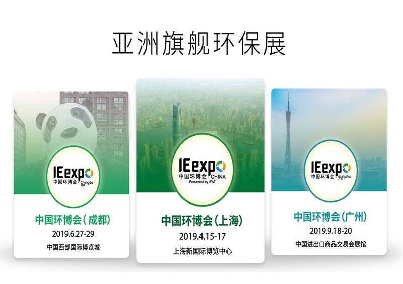 """河南双鑫:2019中国环博会将在""""上海、成都、广州""""三地陆续开展!"""