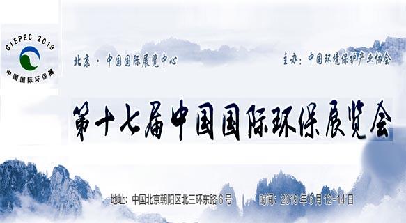 河南双鑫:第十七届中国国际环保展览会将于6月中旬在北京开幕!