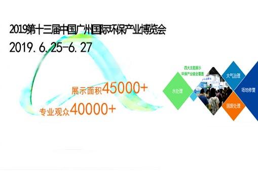 河南双鑫:第十三届中国广州国际环保产业博览会将于6月下旬开幕!