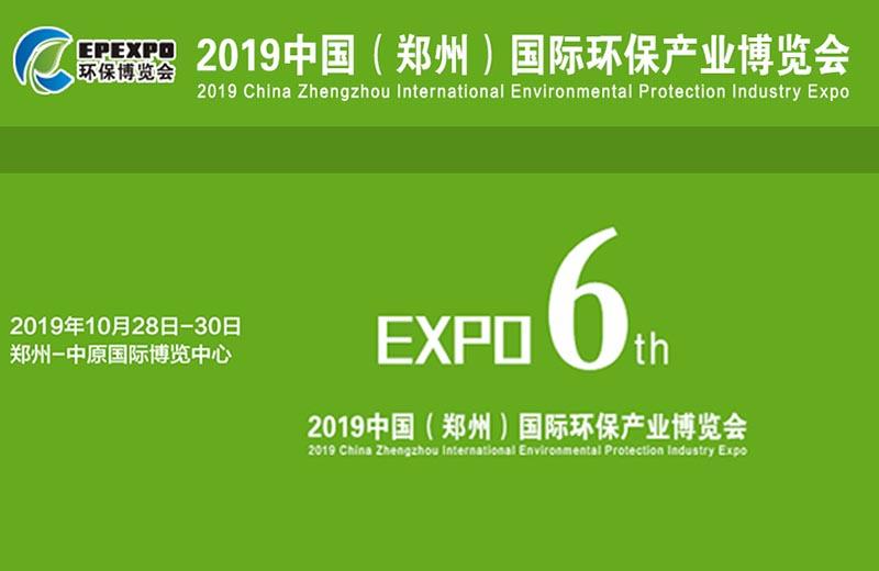 河南双鑫:2019第六届中国(郑州)国际环保产业博览会将于今年10月底举办!