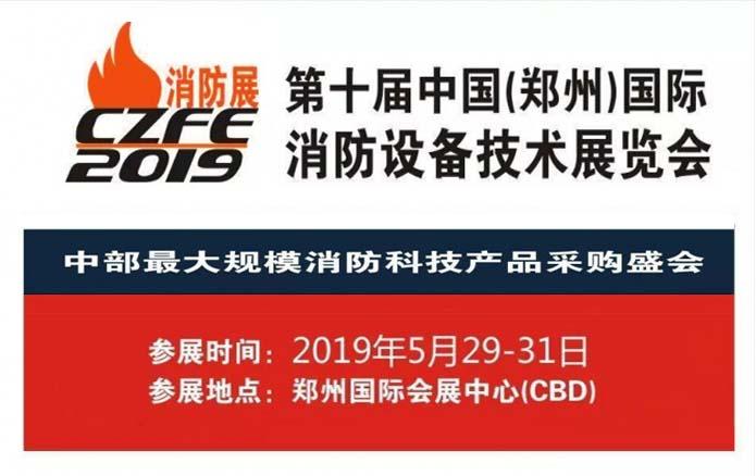 河南双鑫:2019河南第10届郑州国际消防设备技术展览会于昨日闭幕!
