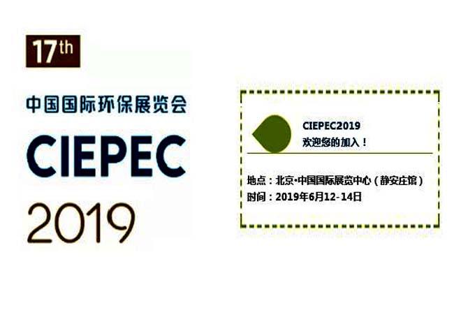河南双鑫:2019第十七届中国国际环保展览会将于下周三在北京举办!