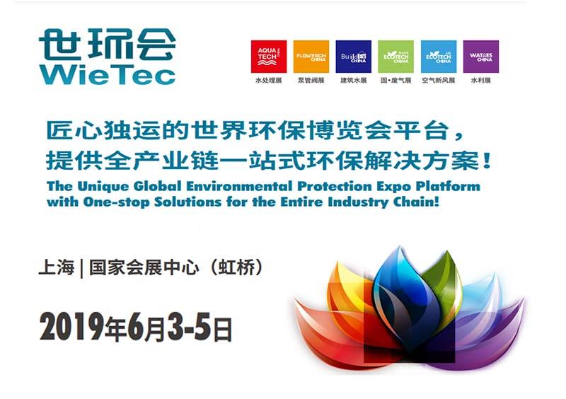 河南双鑫:2019上海世环会于昨天下午圆满落幕!