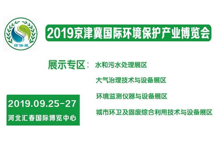 河南双鑫:2019京津冀国际环境保护产业博览会将于9月底举办!