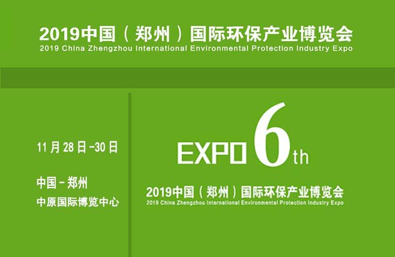 河南双鑫:2019第六届中国(郑州)国际环保产业博览会将于今年11月底举办!
