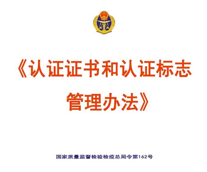 河南双鑫:《认证证书和认证标志管理办法》(总局令第63号,根据总局令第162号修订)