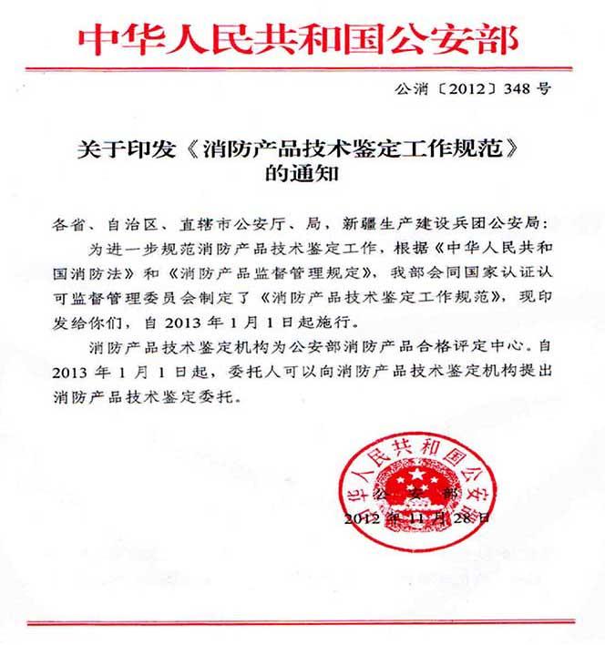 河南双鑫:关于印发《消防产品技术鉴定工作规范》全文
