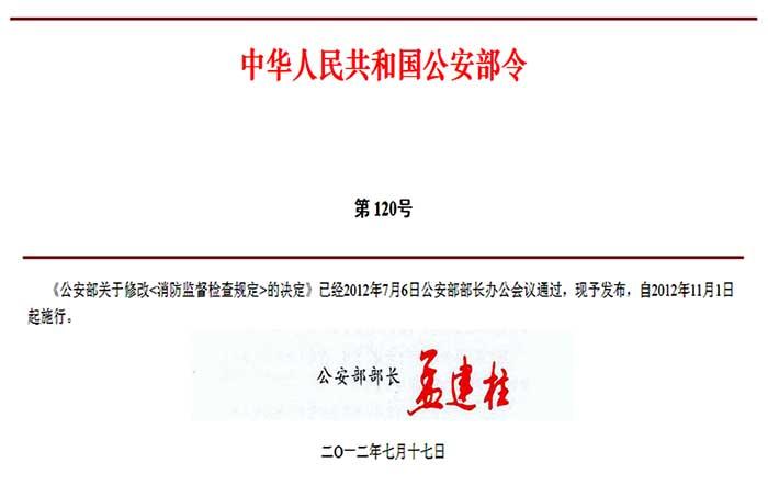 河南双鑫:关于修改《消防监督检查规定》的决定(公安部令第120号)全文