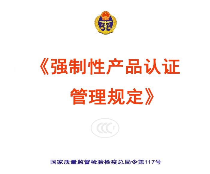 河南双鑫:《强制性产品认证管理规定》(总局令第117号)