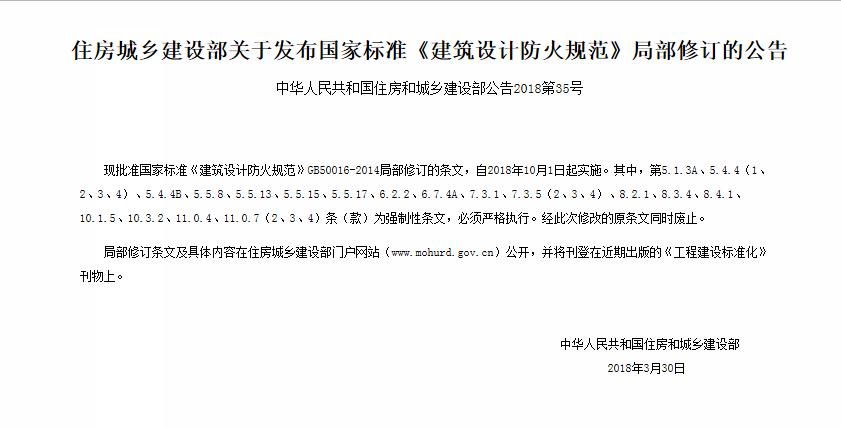 河南双鑫:关于《建筑设计防火规范》全文(住建部35号局部修订公告)