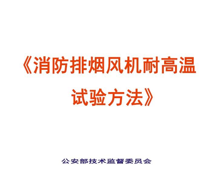 河南双鑫:国家消防质检中心《消防排烟风机耐高温试验方法》(GA211-2009)