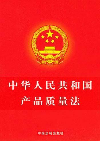 河南双鑫:《中华人民共和国产品质量法》全文(2018修正)