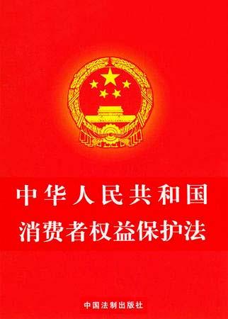 河南双鑫:《中华人民共和国消费者权益保护法》全文(主席令第七号)