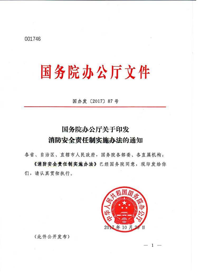 河南双鑫:国务院关于印发《消防安全责任制实施办法》(全文)