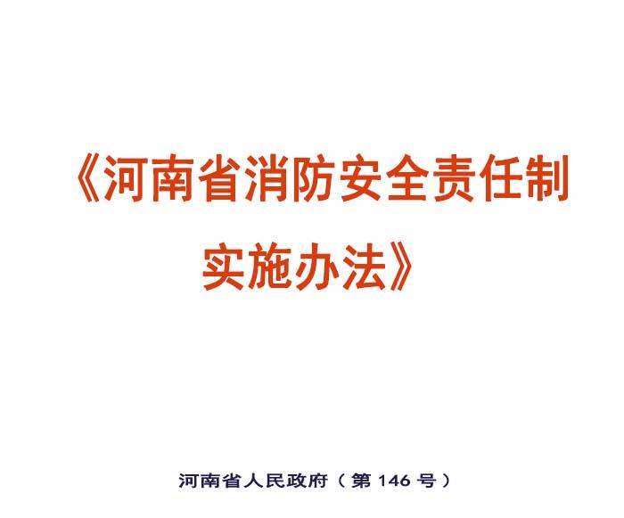 河南双鑫:《河南省消防安全责任制实施办法》全文(省政府令146号)