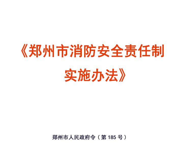 河南双鑫:《郑州市消防安全责任制实施办法》全文(市政府令185号)