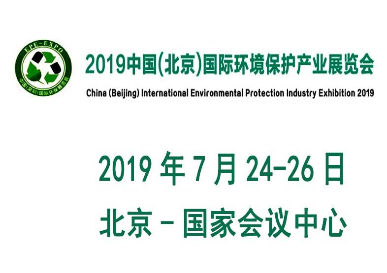 河南双鑫:2019中国(北京)国际环境保护产业展览会即将开展!