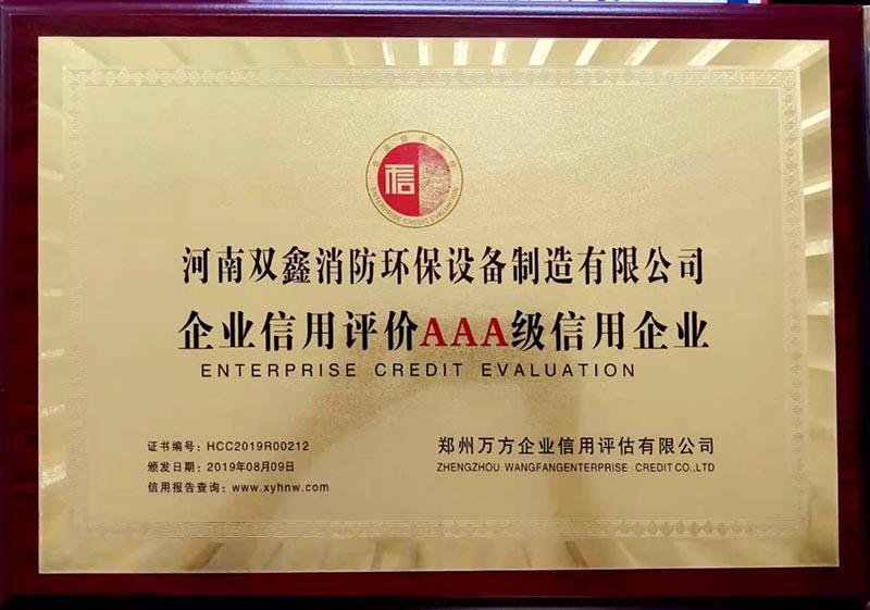 河南双鑫:3A信用企业证书