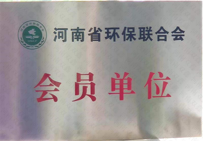 河南双鑫:河南省环保联合会会员单位