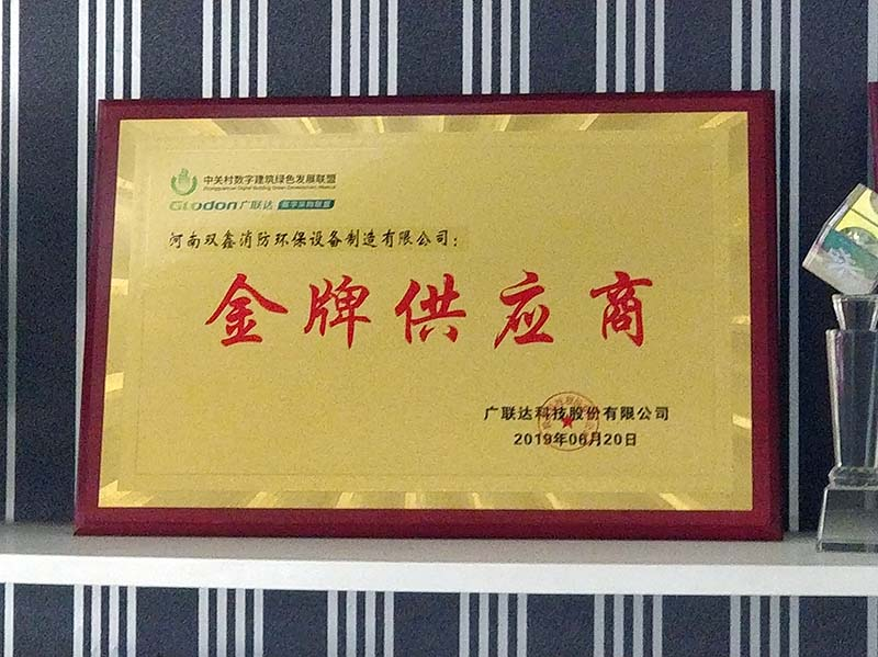 河南双鑫:金牌供应商