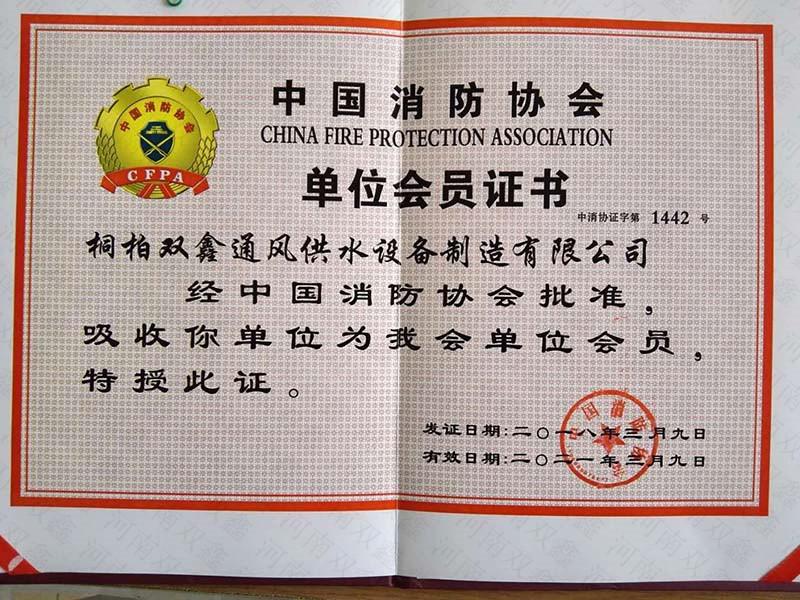 河南双鑫:中国消防协会单位会员