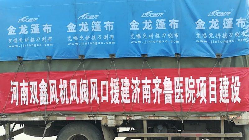 济南齐鲁医院项目援建
