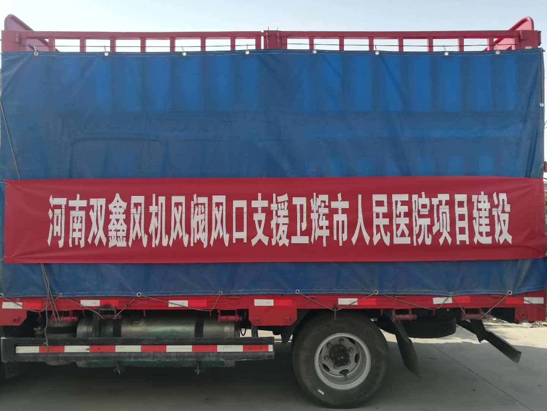 卫辉市人民医院项目