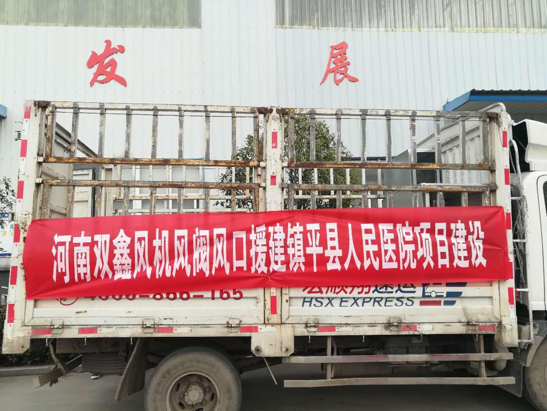 南阳镇平县人民医院项目