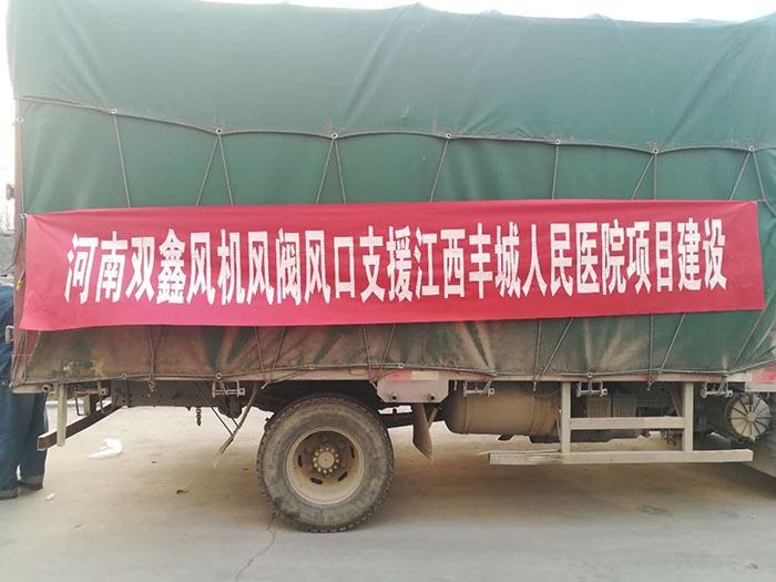江西丰城人民医院项目