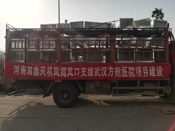 武汉方舱医院项目