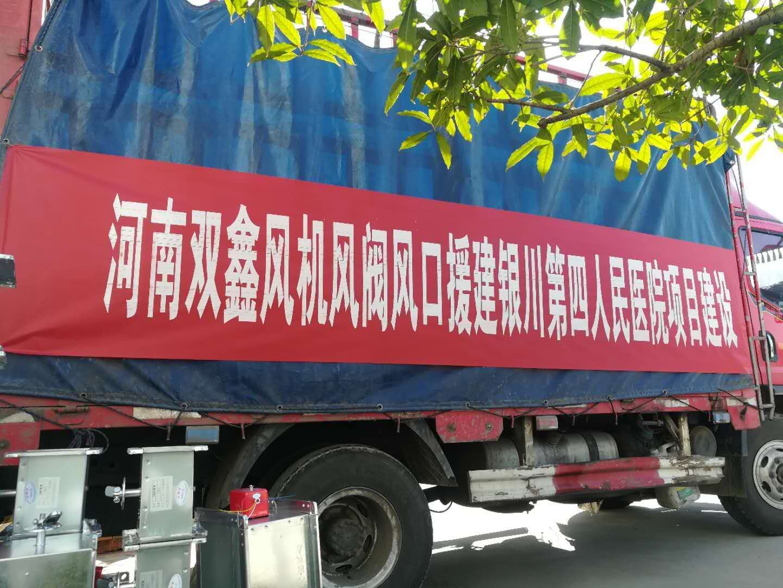 宁夏银川第四人民医院项目