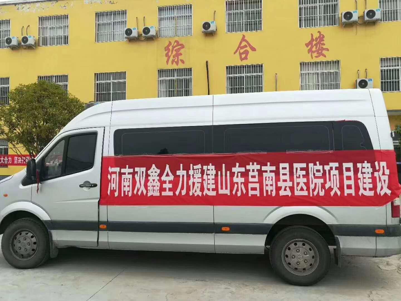 山东莒南县医院项目