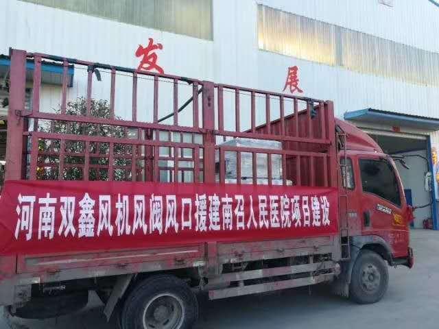南阳南召人民医院项目