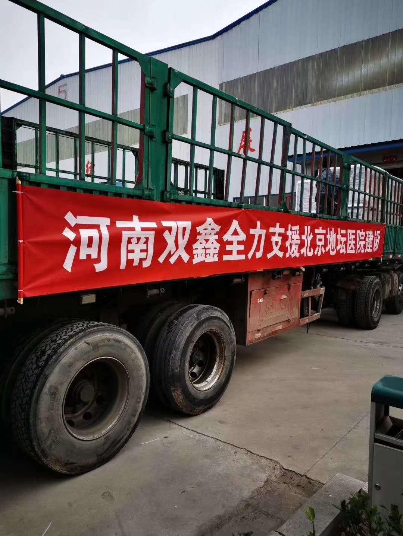 北京地坛医院项目