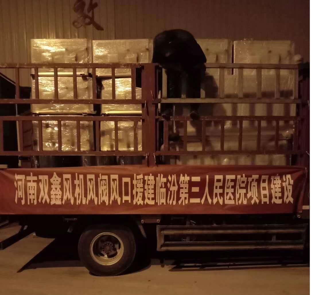 山西临汾第三人民医院项目