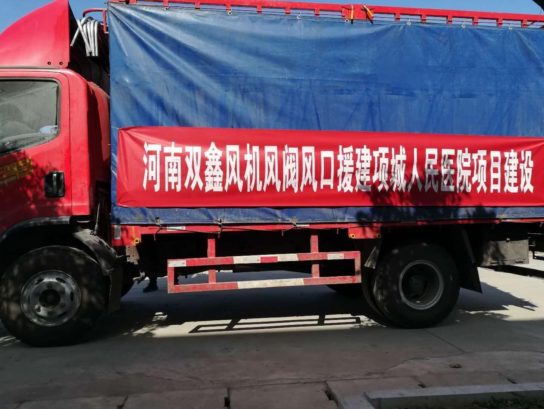 双鑫周口项城人民医院项目援建