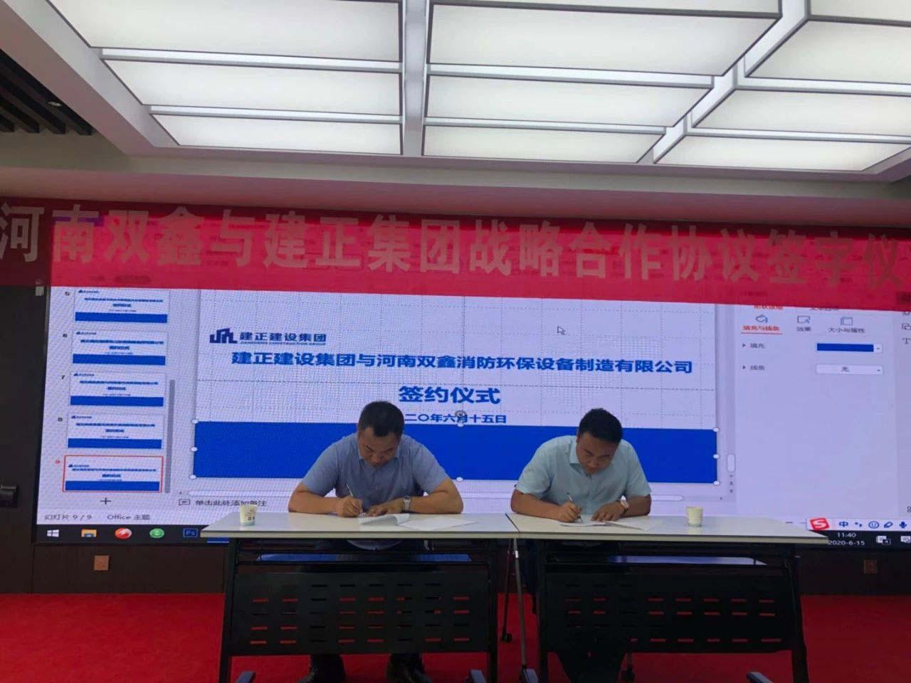 """祝贺""""河南双鑫与建正建设集团""""达成战略合作!"""