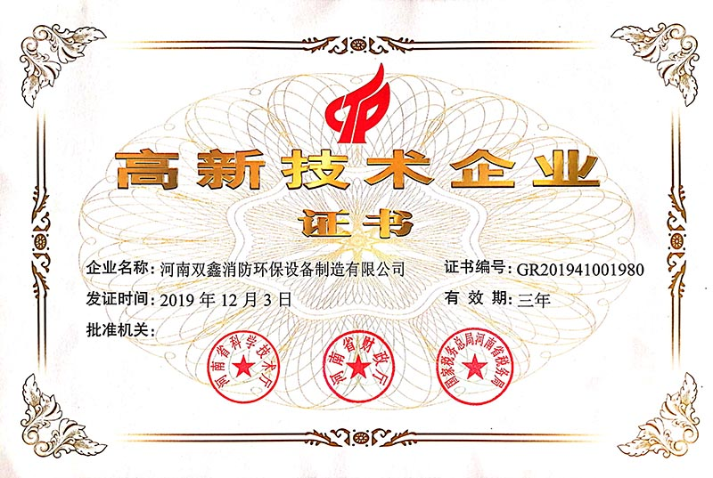 河南双鑫:高新技术企业